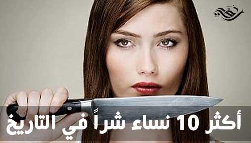 أخطر عشرة نساء في العالم تاريخيا