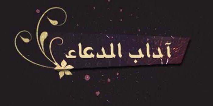 آداب الدعاء في الإسلام