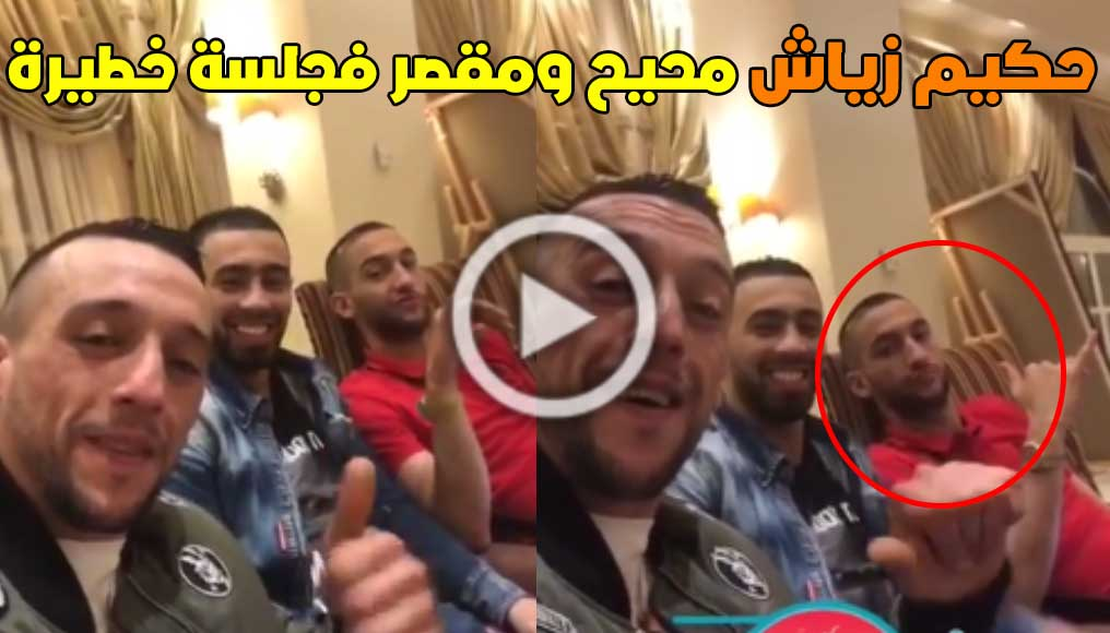 حكيم زياش محيح و مقصر فجلسة خطيرة