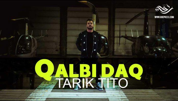 """طارق تيتو يلتحق بسوبر سطار المغرب عبر أغنية """"قلبي دق"""""""
