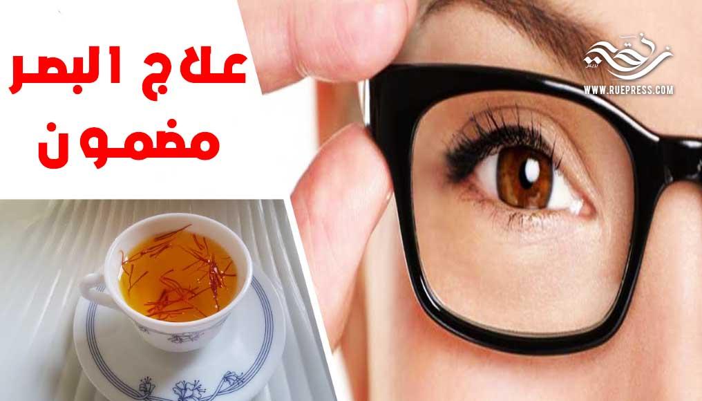 مكون واحد فقط للقضاء على ضعف النظر نهائيا وتحسن البصر