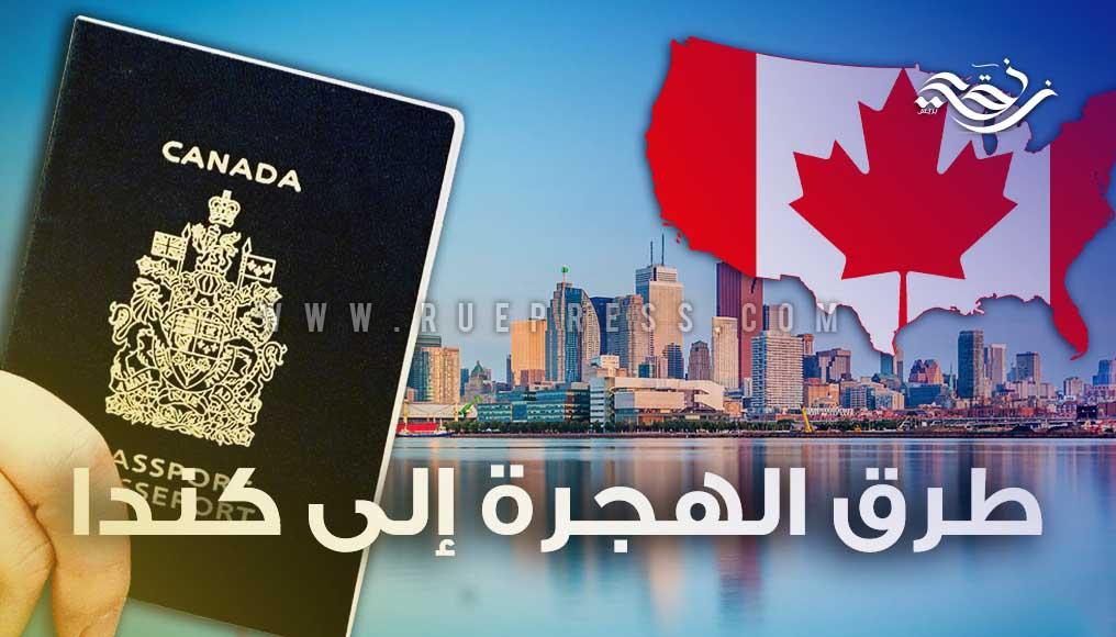 أسرع طريقة للهجرة إلى كندا .. فقط اتبع هذه الشروط البسيطة