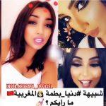 شبيهة دنيا باطما المغربية تغني على الانستغرام
