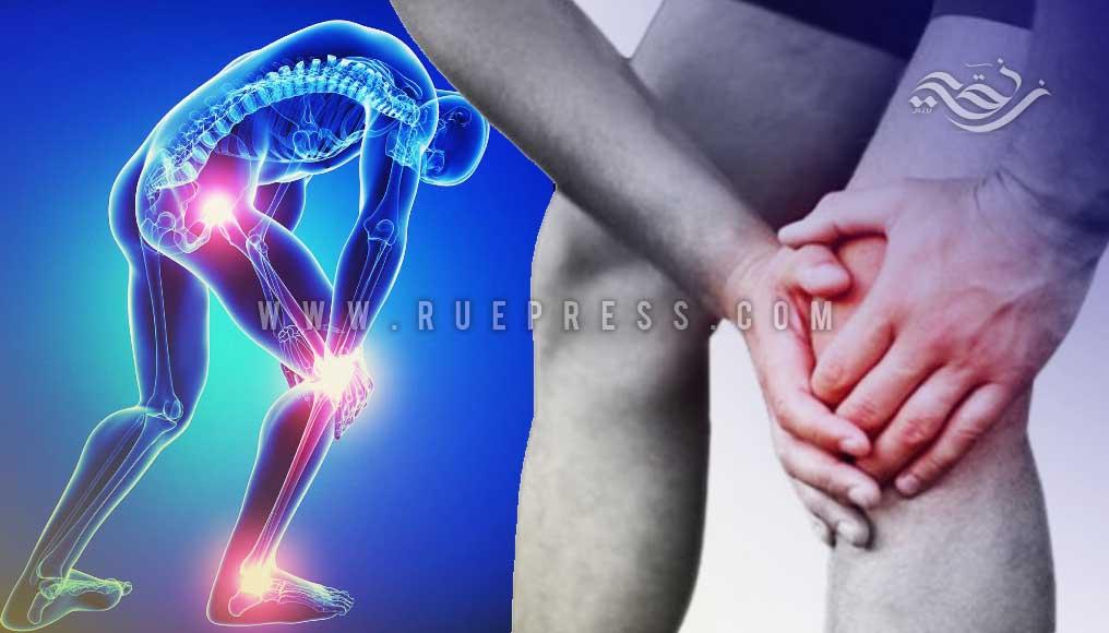 وصفة مجربة لعلاج آلام المفاصل والساقين والم العظام