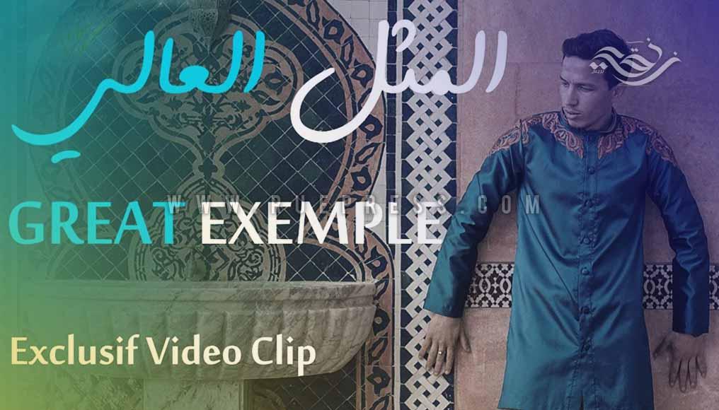 """المنشد زكرياء المحمدي يهدي جمهوره باقة فنية دينية بمناسبة شهر رمضان تحت عنوان """"المثل العالي"""""""