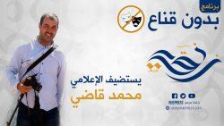 الإعلامي محمد قاضي ضيف برنامج بدون قناع