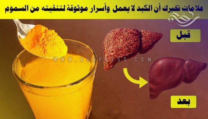 علامات لا تتجاهلها تخبرك ان الكبد لا يعمل بكفاءة ! أسرار رائعة لتنظيف الكبد من السموم والمحافظة عليه