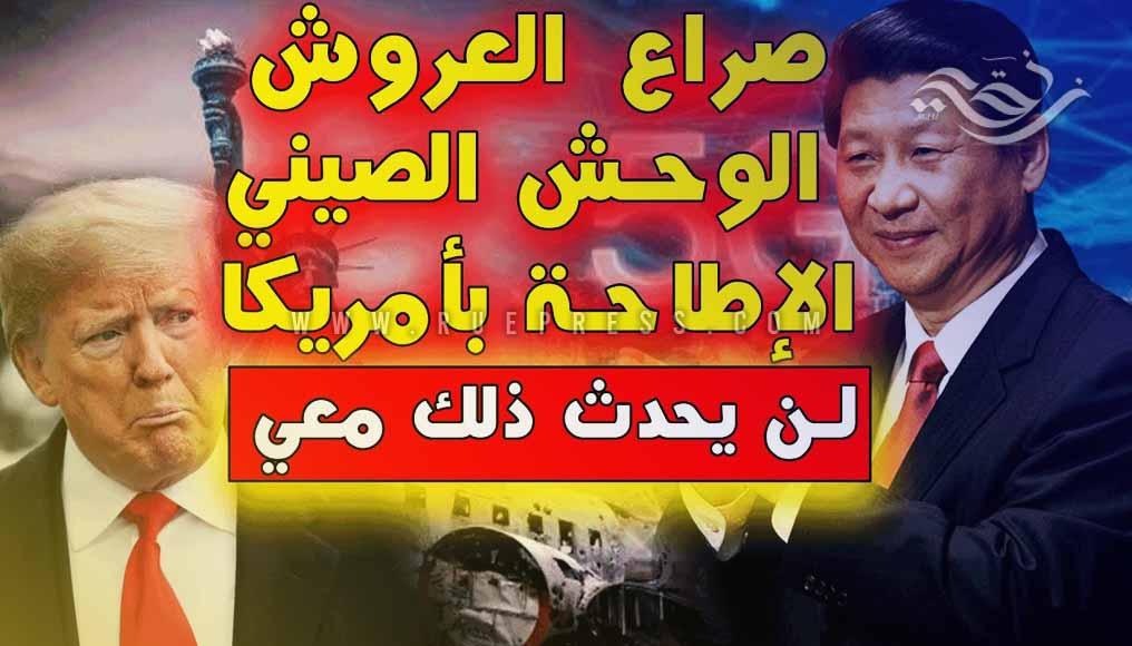 أمريكا تحارب الصين لأجل الفايف جي وصراع العروش   العالم مقبل على النفق المظلم