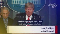 الإدارة الأميركية: تستر وتضليل الصين أوصلنا إلى هذا الوضع