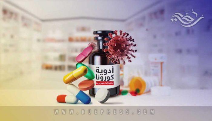 الأدوية التي تستخدم على الحالات المصابة بكورونا